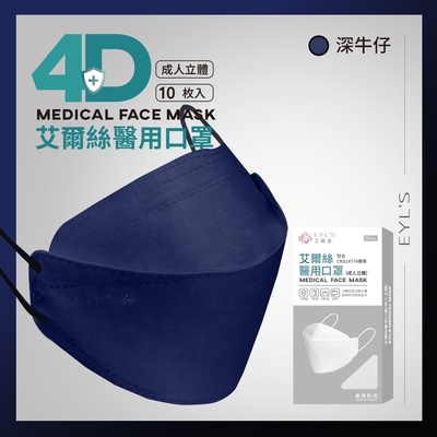 EYL S 艾爾絲 4D立體醫用口罩 KF94 成人款-深牛仔1盒入(10入/盒)