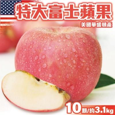 顧三頓-美國華盛頓特大富士蘋果x1盒(每盒10入約3.1Kg±10%)