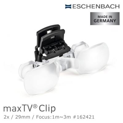 【德國 Eschenbach 宜視寶】maxTV Clip 2x/29mm 德國製中距離望遠電視夾鏡 162421