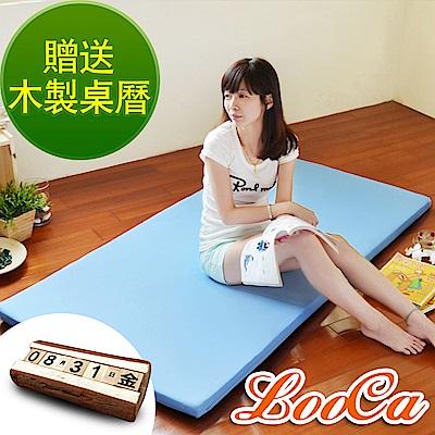 (送木製桌曆)LooCa美國抗菌5cm高磅透氣輕便式床墊(單人)-藍