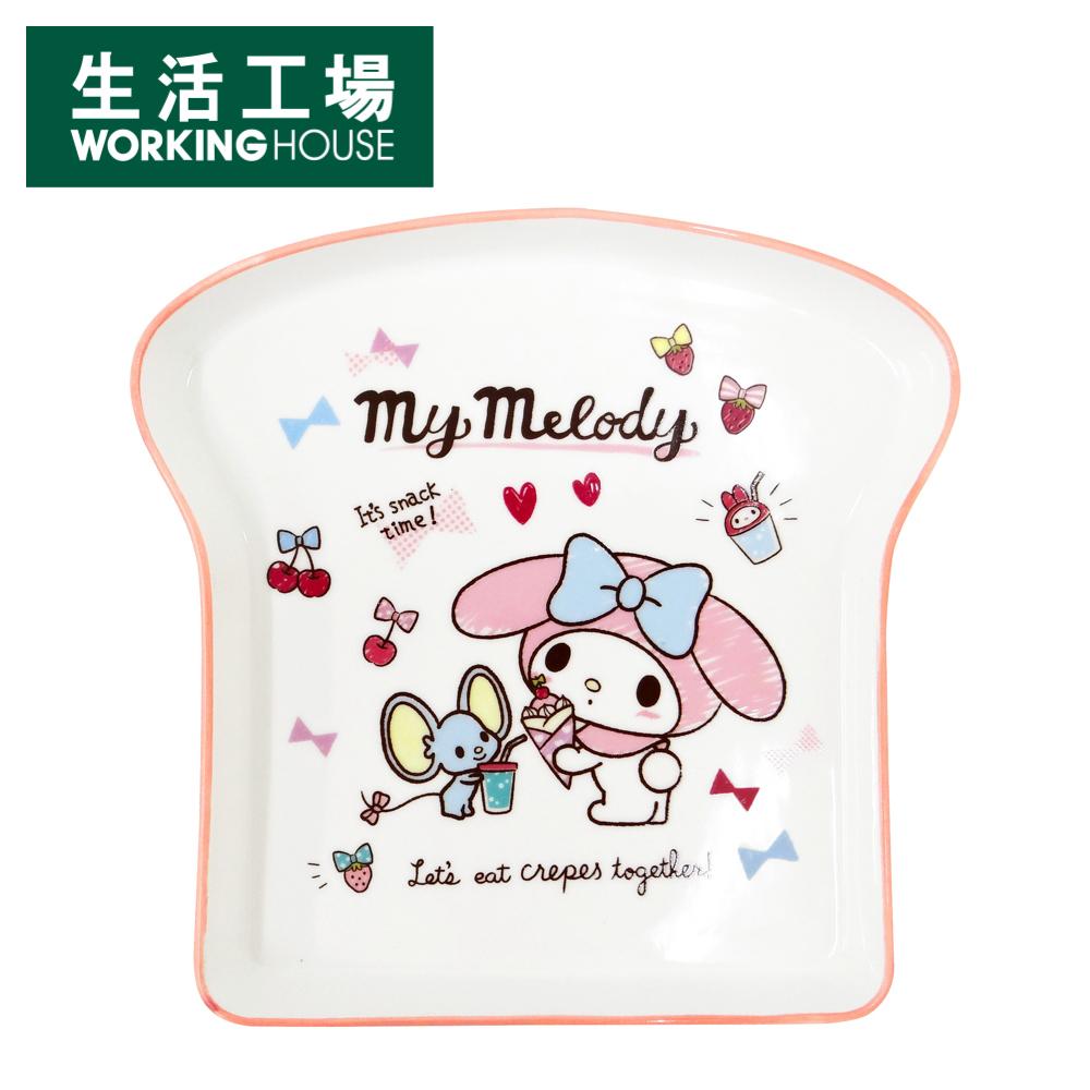 【品牌週加碼 專區8折-生活工場】*My Melody吐司盤