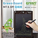 Green Board MT 8.5吋 電紙板 手寫塗鴉板 液晶手寫板
