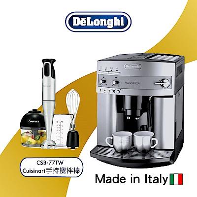 義大利製 DeLonghi ESAM 3200 浪漫型 全自動義式咖啡機(贈美膳雅攪拌棒)