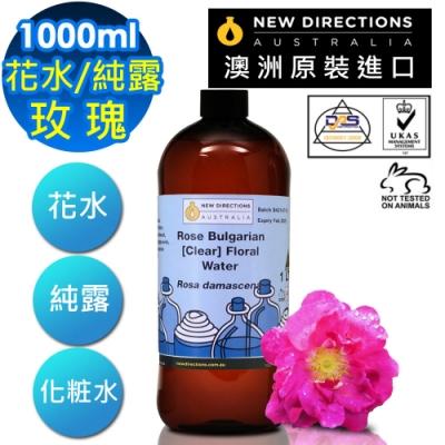 NEW DIRECTIONS 原裝進口天然草本純露/花水1000ml(玫瑰)