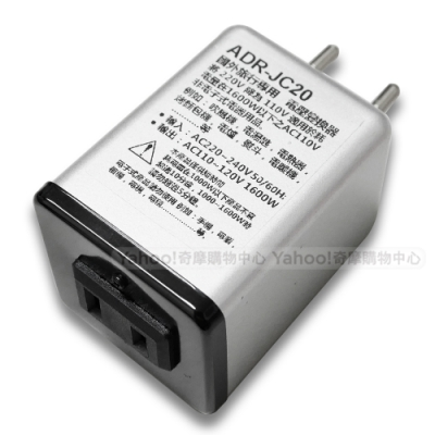 晶冠 安全旅行用電壓變換器1600W ADR-JC20 (220V變110V)