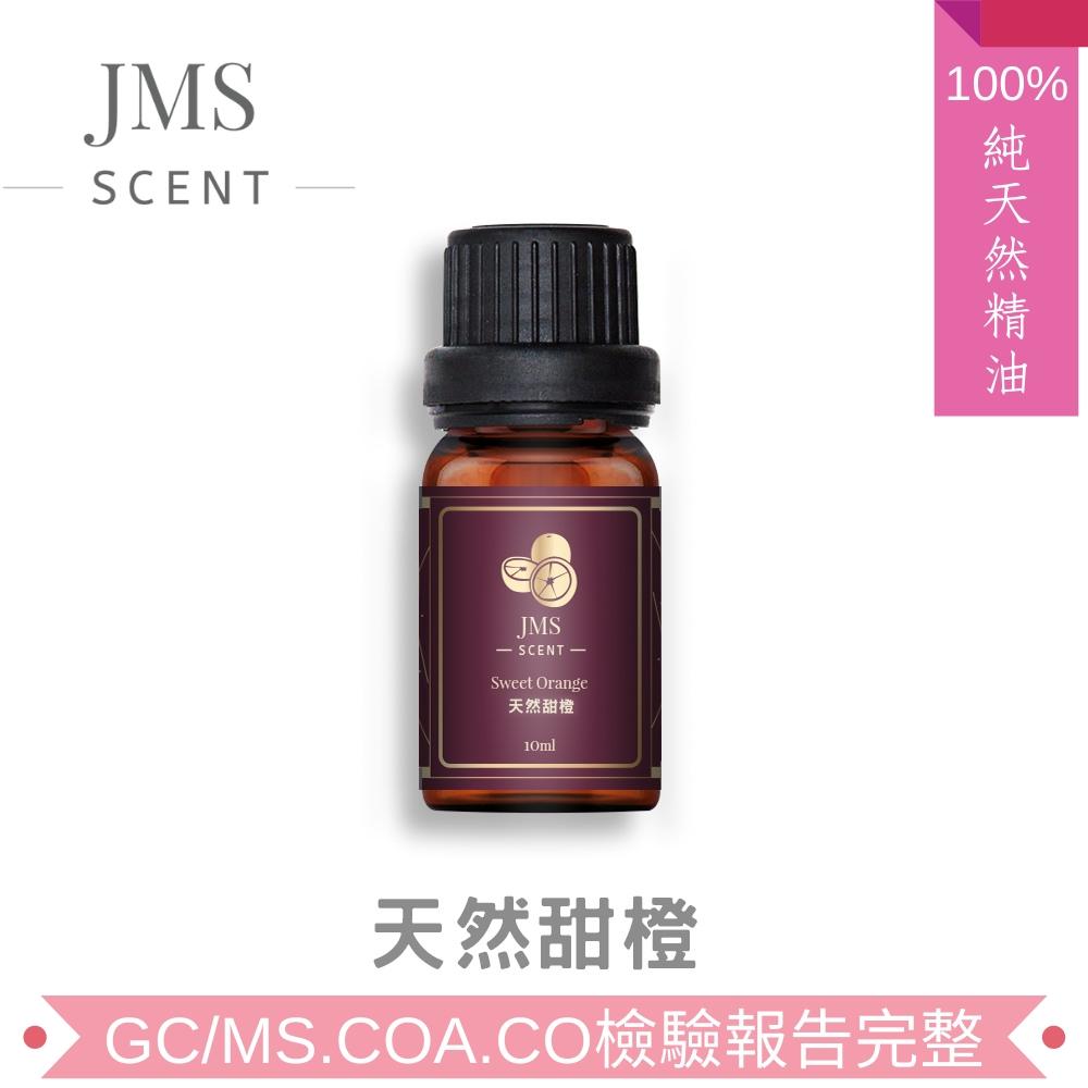 JMScent 100%天然甜橙單方精油 GCMS/COA/CO認證 香薰/擴香專用 (10ml)