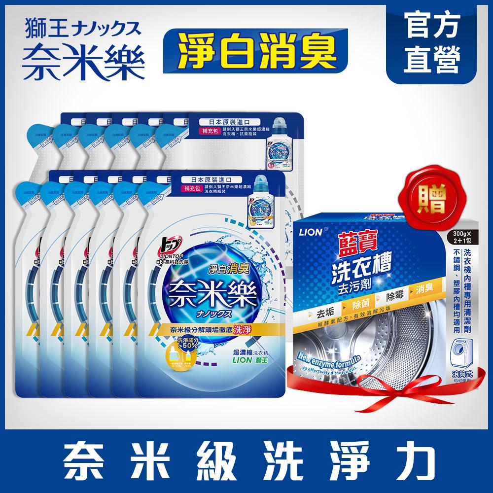 (時時樂限定)日本獅王LION 奈米樂超濃縮洗衣精補充包 12入 (淨白+抗菌) 贈藍寶900g