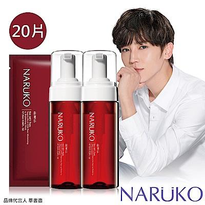 NARUKO牛爾 紅薏仁毛孔亮白緊緻面膜20片+超臨界毛孔美白洗卸兩用慕絲x2