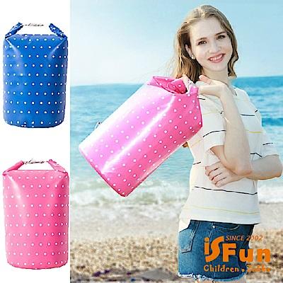 iSFun 戲水必備 旅行戶外防水盥洗袋5L 圓點藍