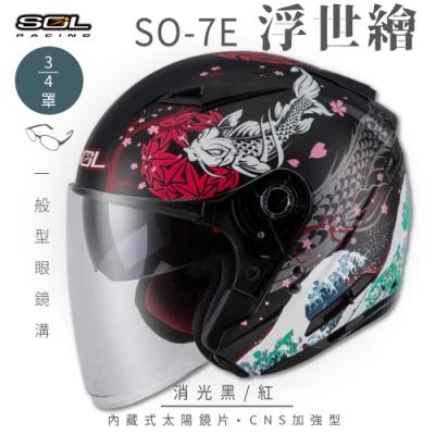 【SOL】SO-7E 浮世繪 消光黑/紅 3/4罩(開放式安全帽│機車│內襯│半罩│加長型鏡片│內藏墨鏡│GOGORO)