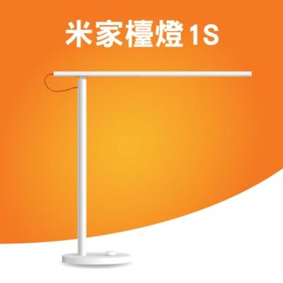 米家檯燈1S