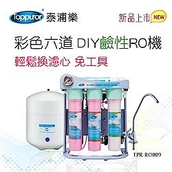 【Toppuror 泰浦樂】彩色六道DIY鹼性RO機_本機含基本安裝(TPR-RO009)
