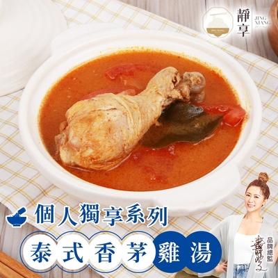 (任選)靜享-泰式香茅雞湯1盒(500g/盒/固型物120g)