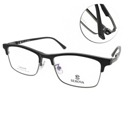 SEROVA眼鏡 復古眉框款/霧黑-槍黑 #SL573 C10