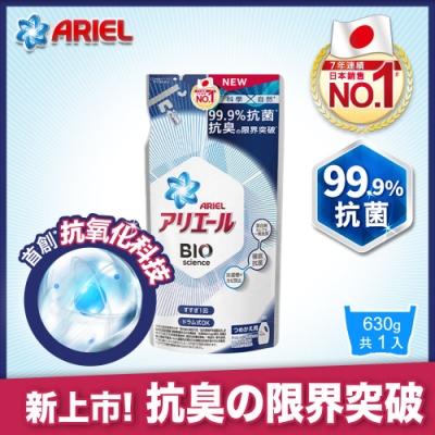【日本ARIEL】新升級超濃縮深層抗菌除臭洗衣精 630g補充包 X1(經典抗菌型)