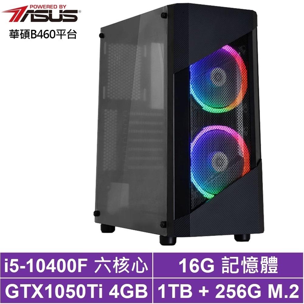 華碩B460平台[北辰巫師]i5六核GTX1050Ti獨顯電玩機