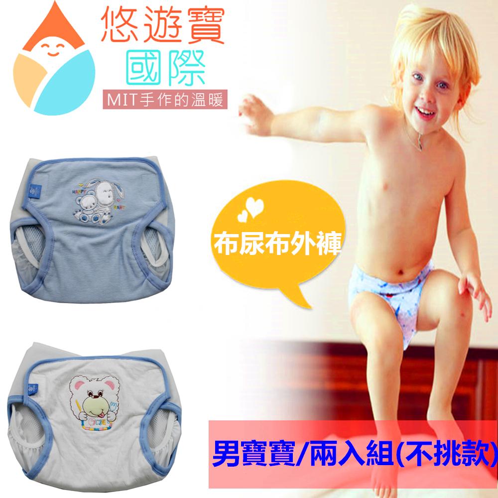 【悠遊寶國際】MIT環保布尿布-男寶寶外褲×2(不挑款)