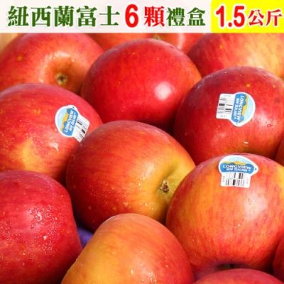 愛蜜果 紐西蘭FUJI富士蘋果6顆禮盒(約<b>1</b>.<b>5</b>公斤/盒)