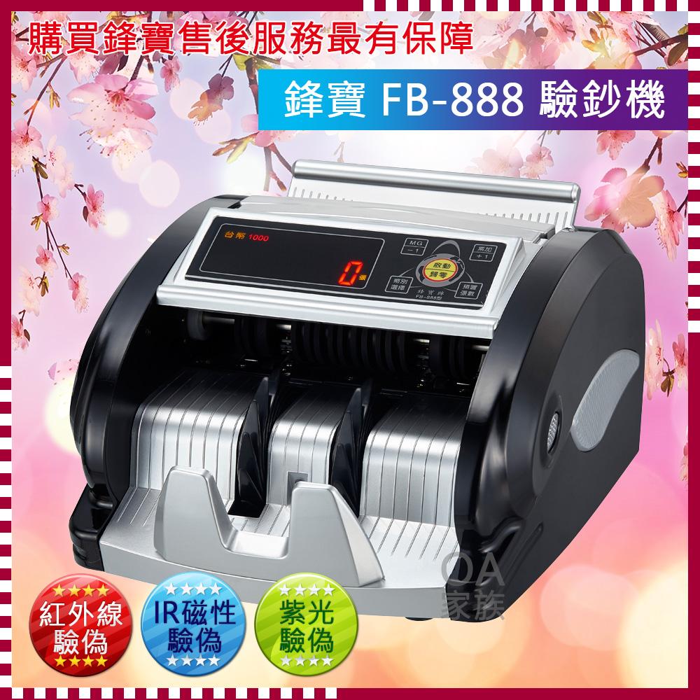 台灣鋒寶 FB-888 高品質點驗鈔機