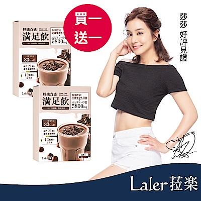 [買一送一] Laler 菈楽 輕孅食感滿足飲(7袋/盒)口味任選