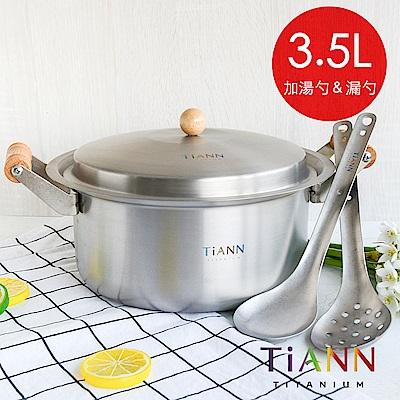 TiANN純鈦餐具 純鈦湯鍋22cm(含鈦鍋蓋)+鈦湯勺漏勺組