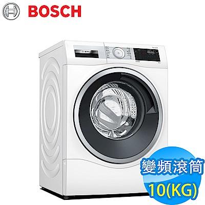 BOSCH博世 10KG 變頻滾筒洗脫洗衣機 WAU28540TC 110V (振興券加碼送3000元)