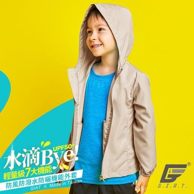GIAT台灣製UPF50+防潑水防風防曬連帽外套(兒童款)
