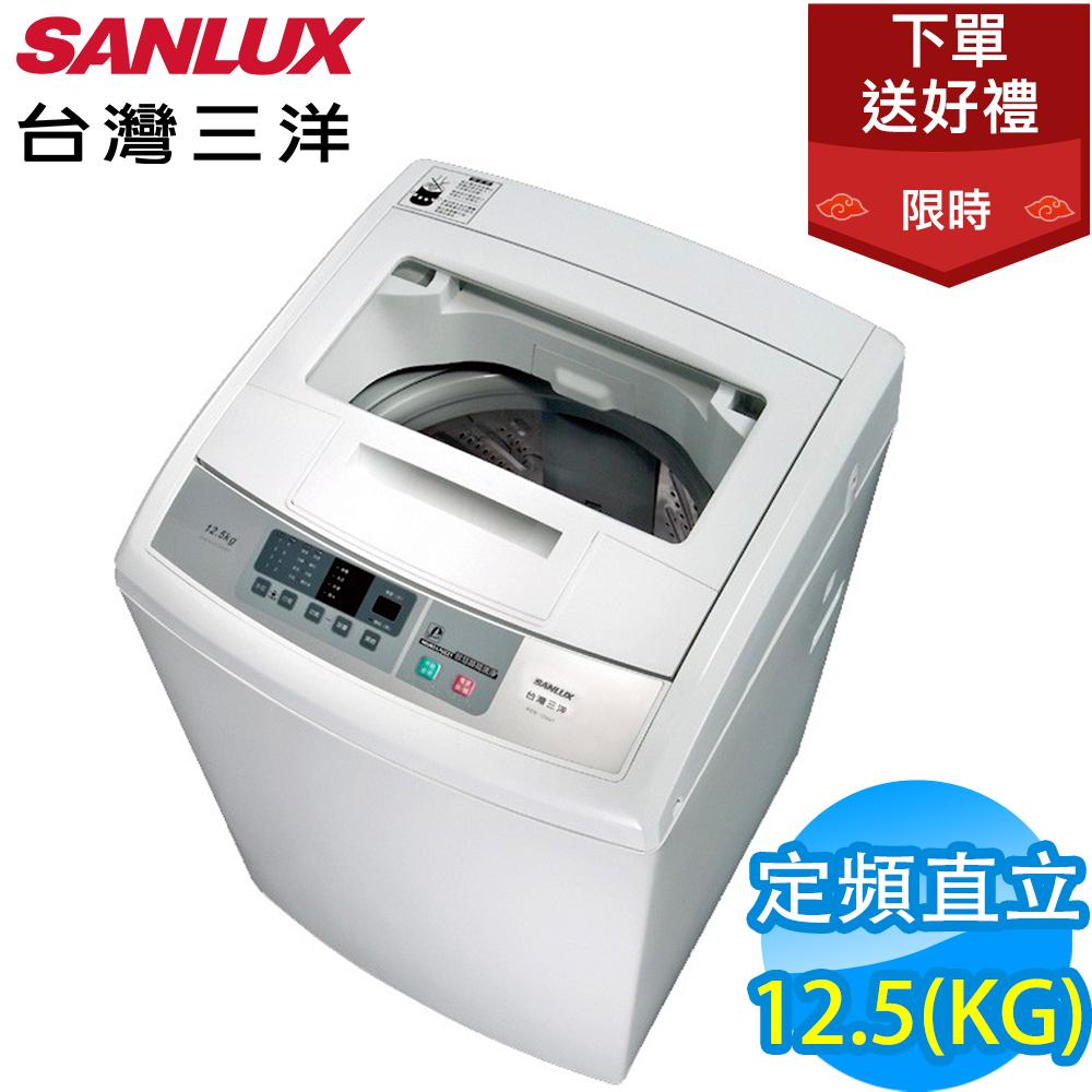 [館長推薦]SANLUX台灣三洋 12.5KG 定頻直立式洗衣機 ASW-125MTB 獨家買斷