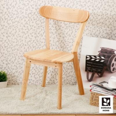 多瓦娜-洛莉亞全實木餐椅-總寬50*深53*高79公分