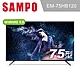 【福利品】SAMPO聲寶 75型 4K HDR 聯網 LED EM-75HB120(無視訊盒) product thumbnail 1