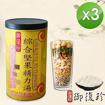 御復珍 綜合堅果精力湯3罐組-無糖(600g)