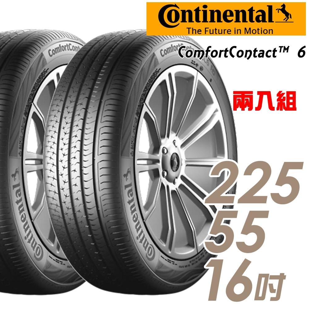 【馬牌】ComfortContact 6 舒適寧靜胎_二入組_225/55/16(CC6)