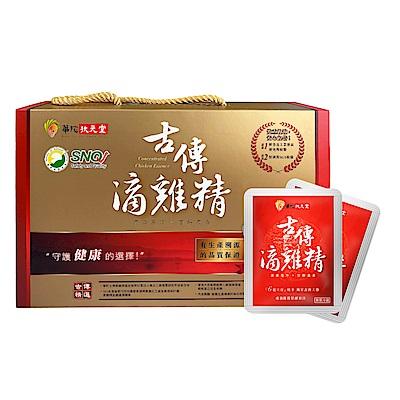 (時時樂下殺)華陀扶元堂 古傳鮮滴雞精1盒(10包/盒)(常溫包)