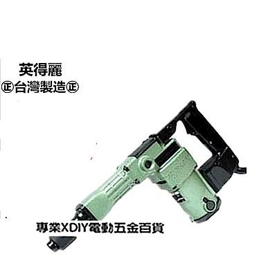 台灣製造 英得麗 TM-H41 強力型電動鎚 破壞鎚 電鎚 槍頭久打不熱不失力