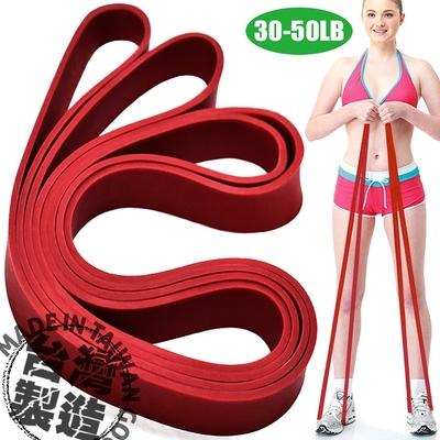 台灣製造50磅大環狀彈力帶 (LATEX乳膠阻力繩.手足阻力帶運動拉力帶.彈力繩拉力繩瑜珈圈.抗力伸展帶瑜珈帶)