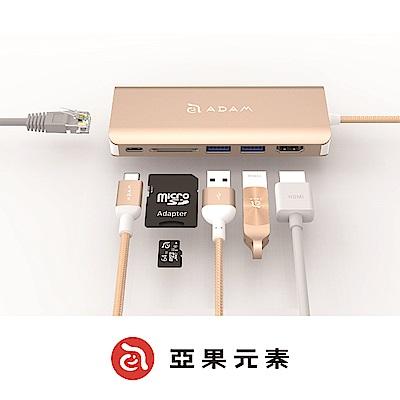 【時時樂限定】亞果元素CASA Hub A01 6 port 多功能集線器