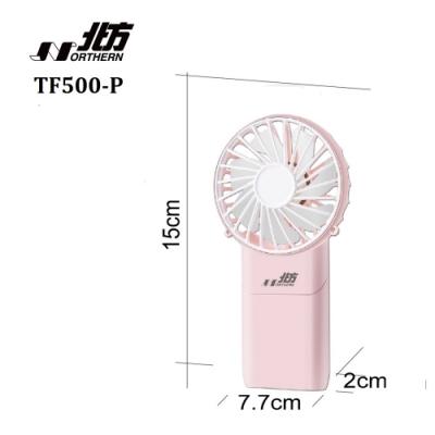 北方 USB手持式電風扇 TF500-P 粉紅色