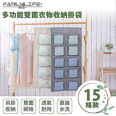 【FL生活+】多功能雙面衣物收納掛袋-15格(FL-216)