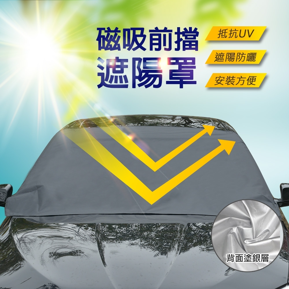 磁吸式汽車前擋遮陽罩/防塵罩 車用隔熱防曬 外罩式抗UV遮陽簾