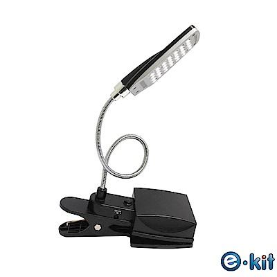 逸奇e-Kit 電池USB雙用/28顆LED燈三段調節/蛇管夾燈(黑)UL-8001-BK