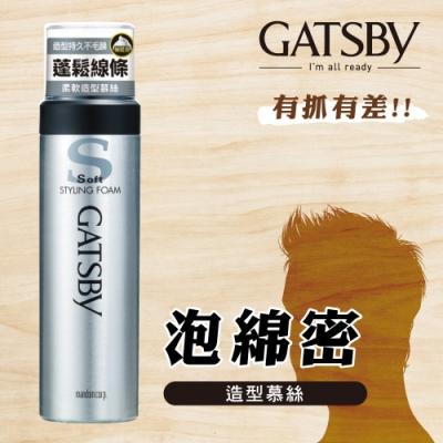 GATSBY 柔軟造型護髮慕絲185g