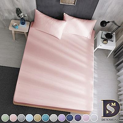 岱思夢 台灣製 素色床包枕套組 單/雙/大/特大均價 玩色主義 多款任選