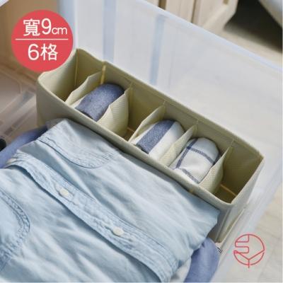 日本霜山 衣櫃抽屜用6小格分類收納布盒-面寬9cm-2入