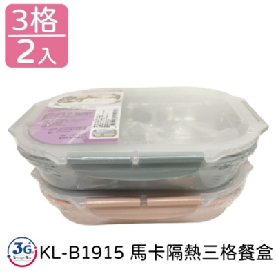 【3G+ Storage Box】KL-B1915馬卡隔熱三格餐盒-2入(304不鏽鋼 分隔 便當盒 餐盒 隔熱 保鮮 密封 雙層)