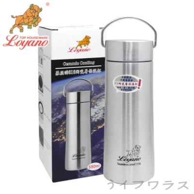 LOYANO 羅亞諾 316陶瓷層保溫瓶杯-550ml