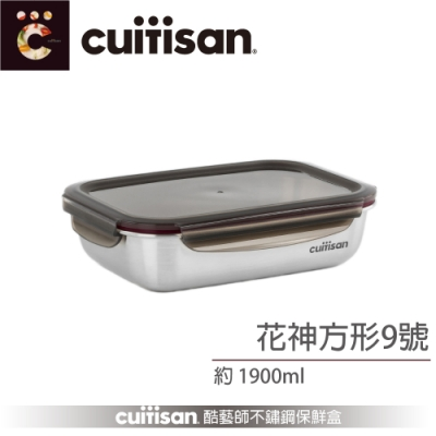 酷藝師 Cuitisan 不鏽鋼保鮮盒 花神系列-方形9號1900ML