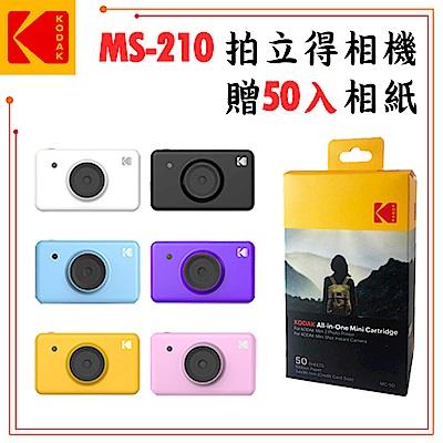 KODAK MINI SHOT MS-210 拍立得相印機 (公司貨) 贈50入相紙