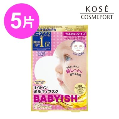 【KOSE 高絲】光映透嬰兒肌高效保濕面膜(5枚入)