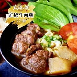 藍海饌‧紅燒牛肉麵