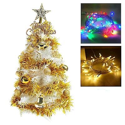 夢幻2尺(60cm)經典白色聖誕樹(金色系)+LED50燈插電式透明線